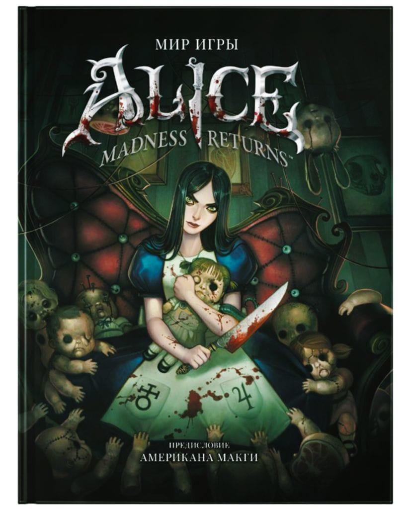 Артбук Мир игры Alice: Madness Returns