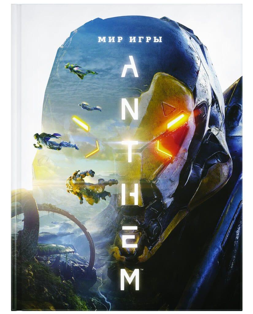 Артбук Мир игры Anthem