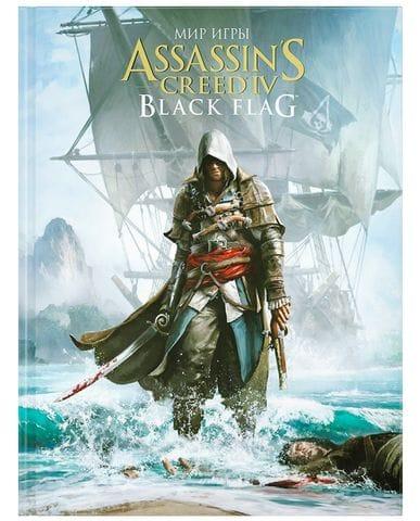 Артбук Мир игры Assassin's Creed 4: Black Flag