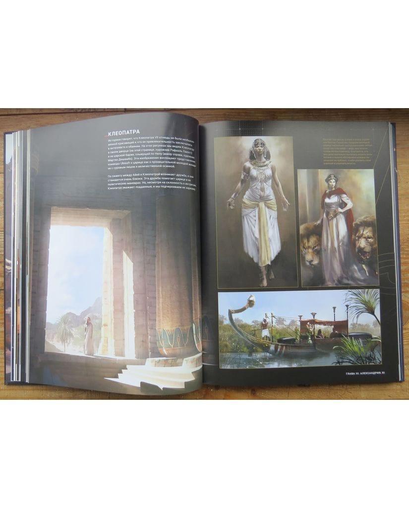 Артбук Мир игры Assassin's Creed Истоки