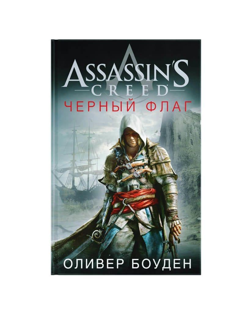Книга Assassin's Creed: Черный флаг