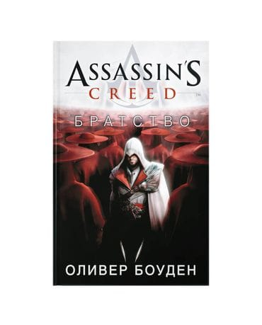 Книга Assassin's Creed: Братство