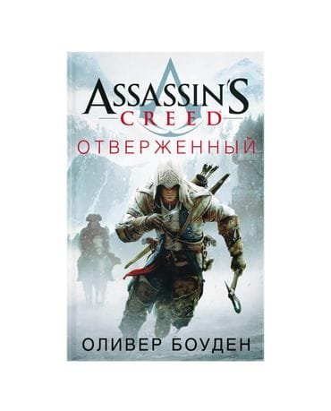 Книга Assassin's Creed: Отверженный