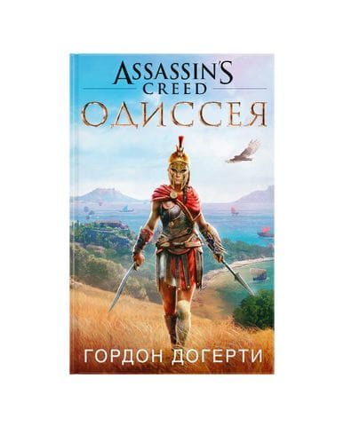 Книга Assassin's Creed: Одиссея