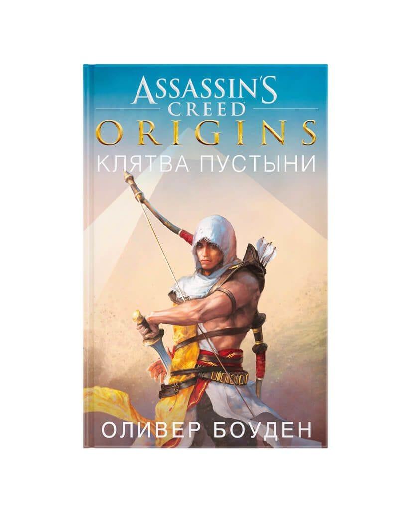 Книга Assassin's Creed: Origins. Клятва пустыни