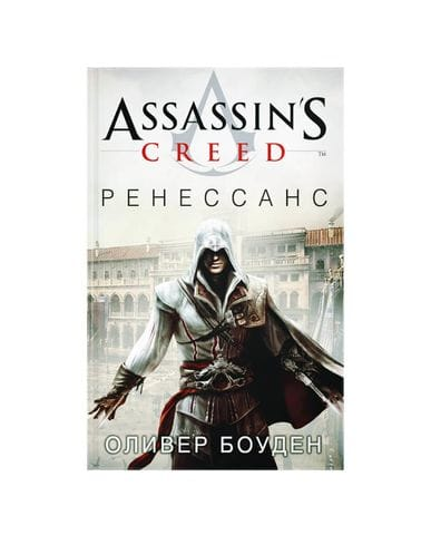Книга Assassin's Creed: Ренессанс