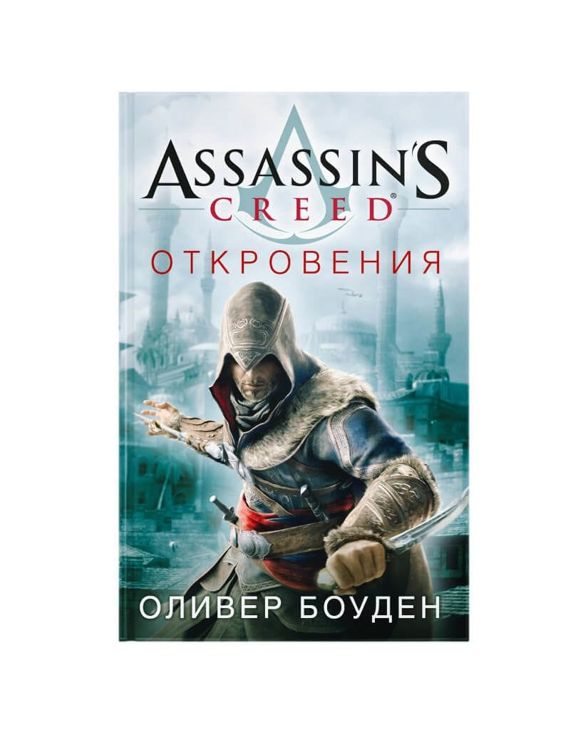 Книга Assassin's Creed: Откровения