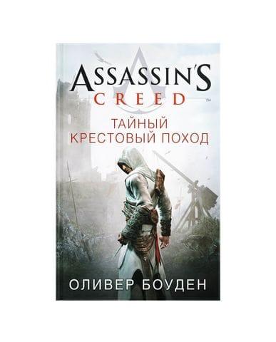 Книга Assassin's Creed: Тайный крестовый поход