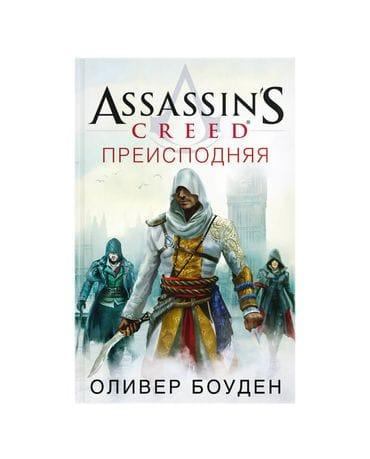 Книга Assassin's Creed: Преисподняя