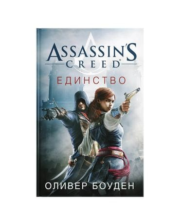 Книга Assassin's Creed: Единство