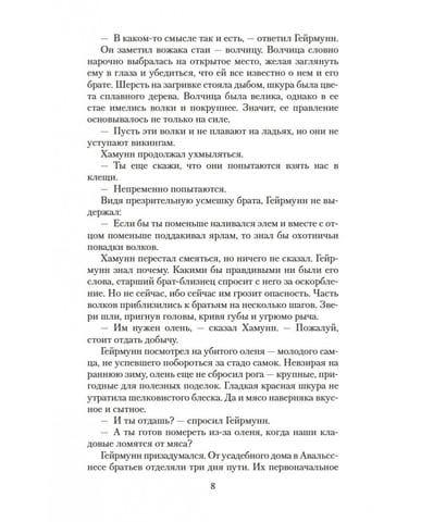 Книга Assassin's Creed: Валгалла. Сага о Гейрмунне