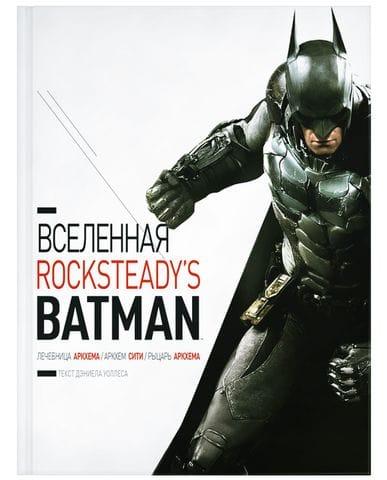 Артбук Вселенная Rocksteady's Batman