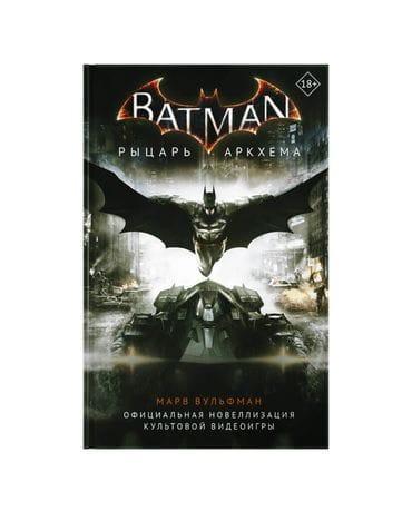 Книга Бэтмен: Рыцарь Аркхема. Официальная новеллизация