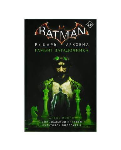 Книга Бэтмен: Рыцарь Аркхема. Гамбит Загадочника