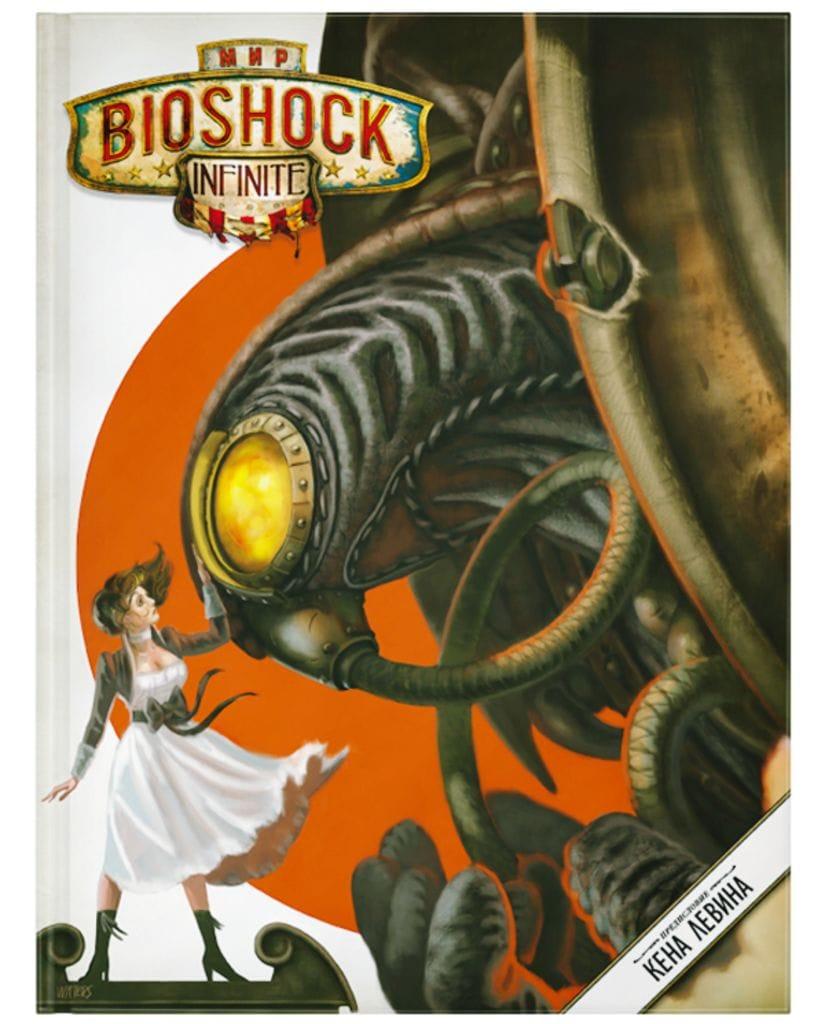 Артбук Мир Bioshock Infinite