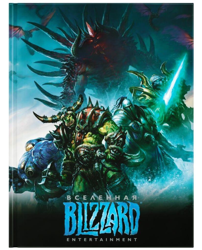 Артбук Вселенная Blizzard Entertainment