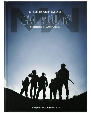 Энциклопедия Call of Duty: Modern Warfare