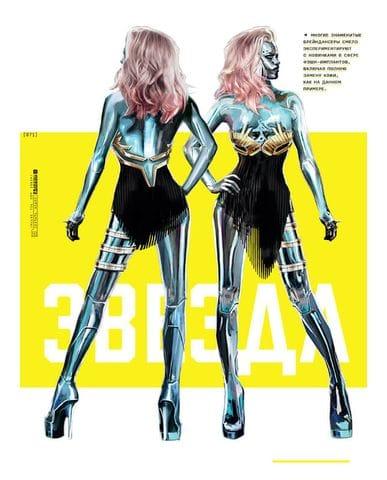 Артбук Мир игры Cyberpunk 2077
