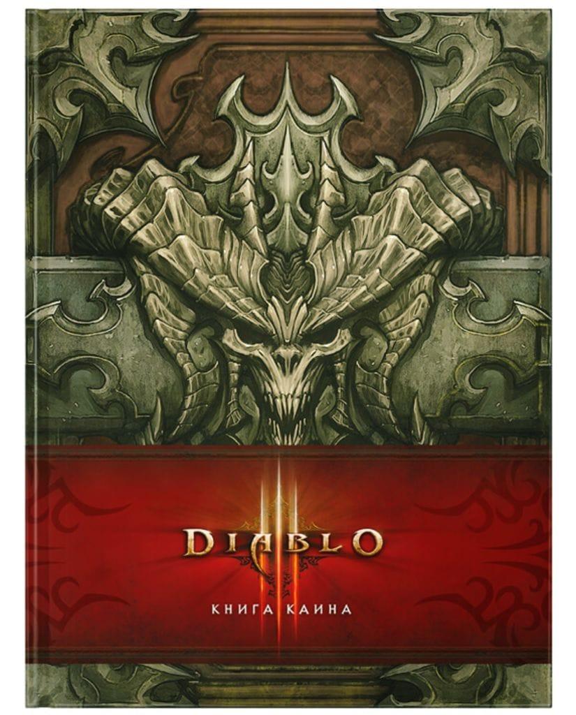 Энциклопедия Diablo III: Книга Каина
