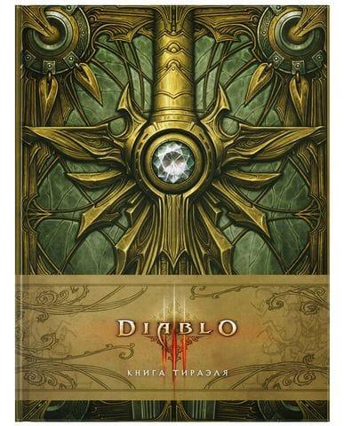 Энциклопедия Diablo III: Книга Тираэля
