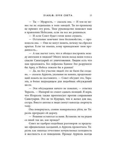 Книга Diablo: Буря света