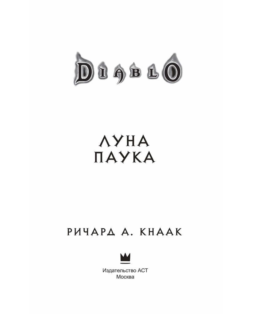 Книга Diablo: Луна Паука