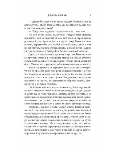 Книга Diablo: Трилогия Войны Греха. Книга первая. Право крови