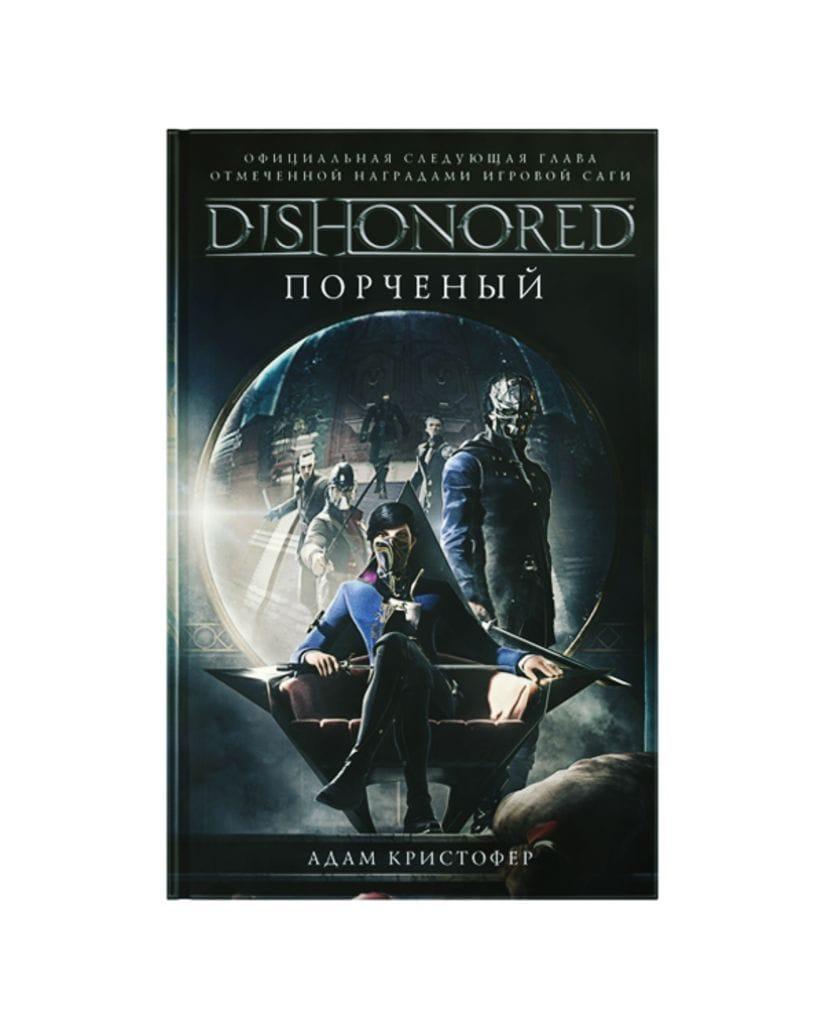 Книга Dishonored. Порченый