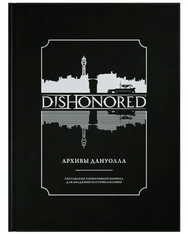 Артбук Dishonored. Архивы Дануолла