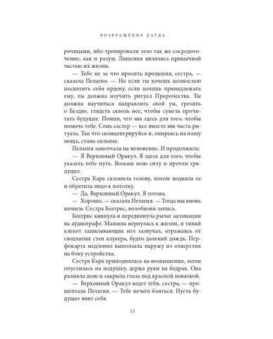 Книга Dishonored. Возвращение Дауда