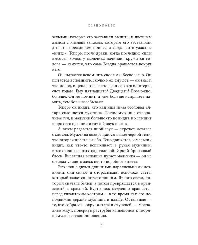 Книга Dishonored: Возвращение Дауда