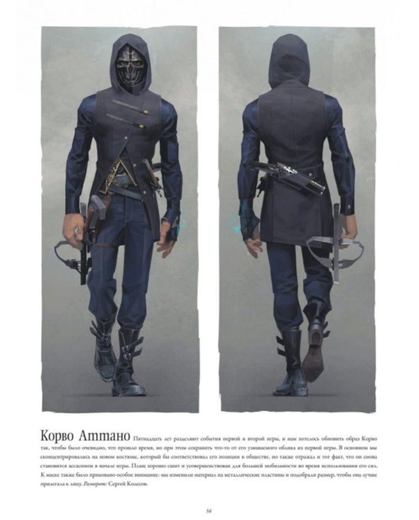 Артбук Искусство Dishonored 2