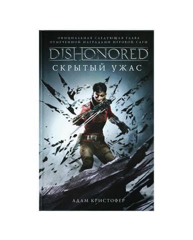 Книга Dishonored. Скрытый ужас