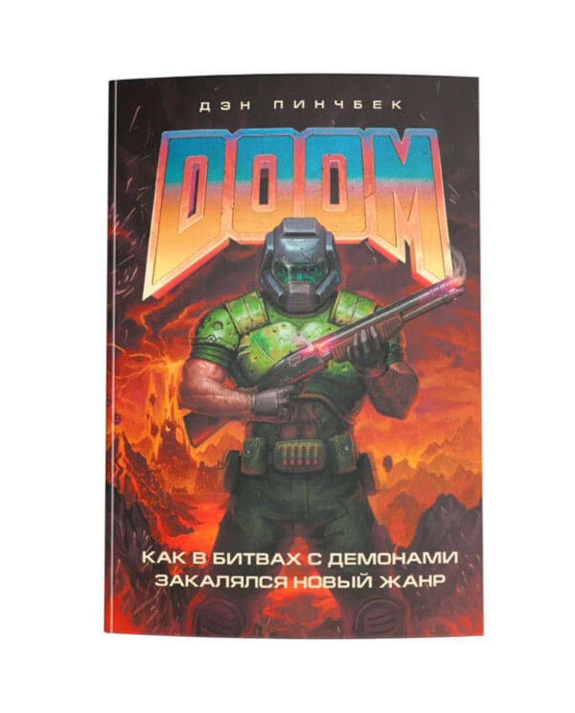 Книга DOOM: Как в битвах с демонами закалялся новый жанр