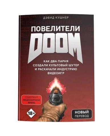 Книга Повелители DOOM: Как два парня создали культовый шутер и раскачали индустрию видеоигр (Новый перевод)