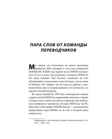 Книга Повелители DOOM. Как два парня создали культовый шутер и раскачали индустрию видеоигр