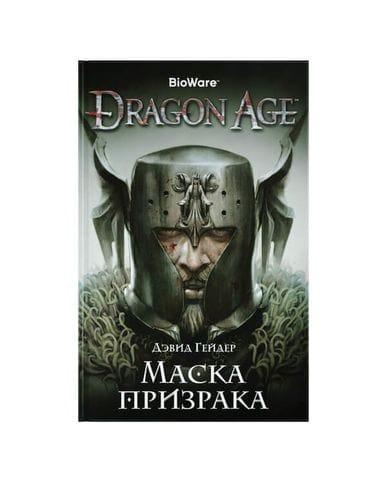 Книга Dragon Age: Маска призрака
