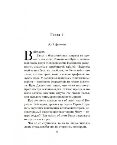 Книга Dragon Age: Последний полет