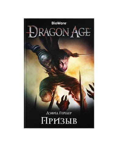 Книга Dragon Age: Призыв