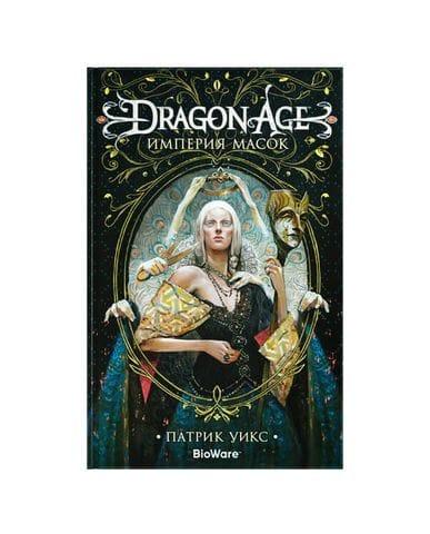 Книга Dragon Age: Империя масок