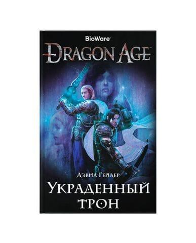 Книга Dragon Age: Украденный трон