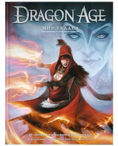 Энциклопедия Dragon Age: Мир Тедаса. Том 1