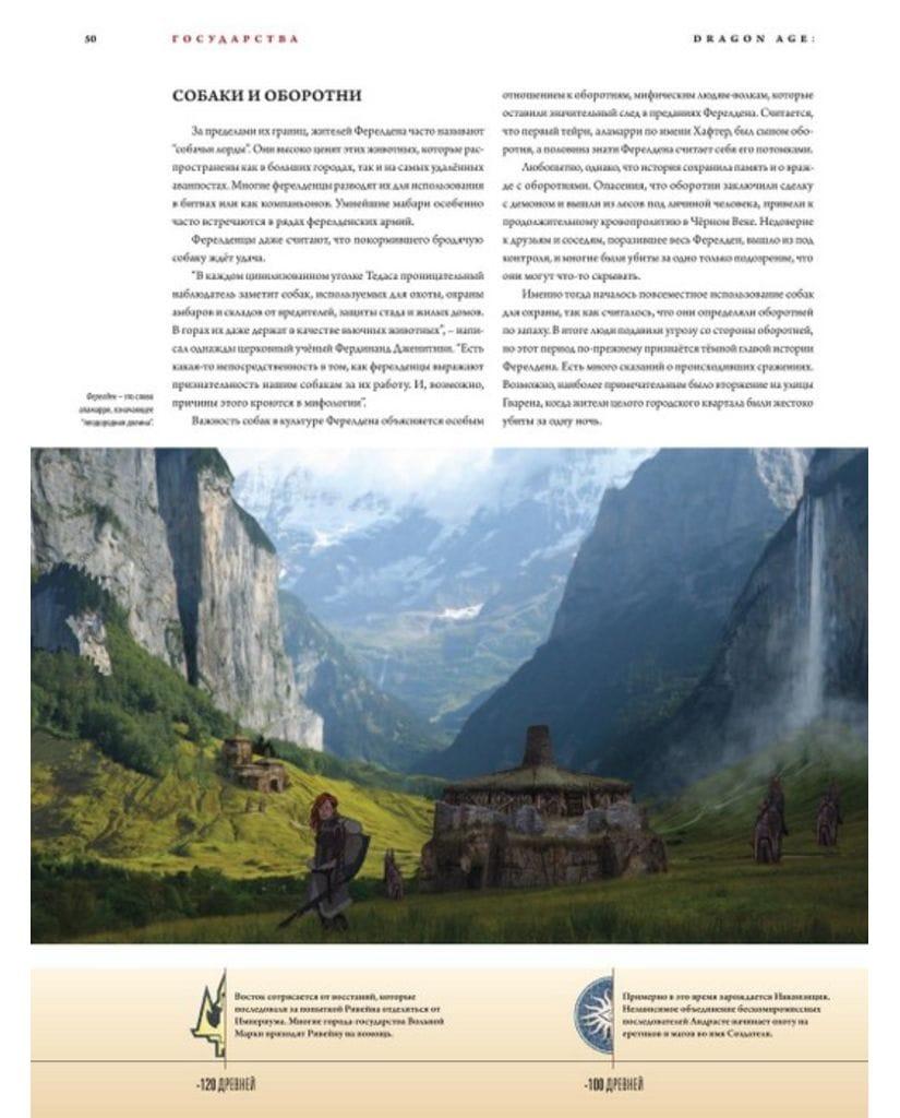 Энциклопедия Dragon Age. Мир Тедаса. Том 1