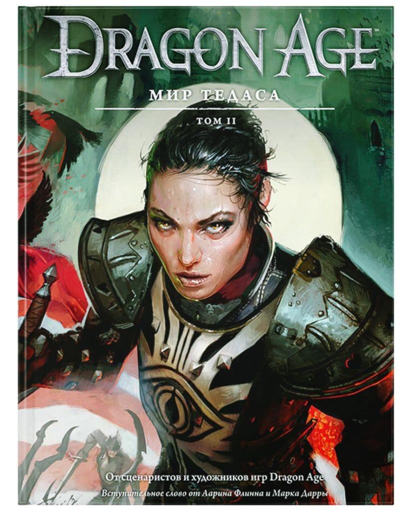 Энциклопедия Dragon Age. Мир Тедаса. Том 2