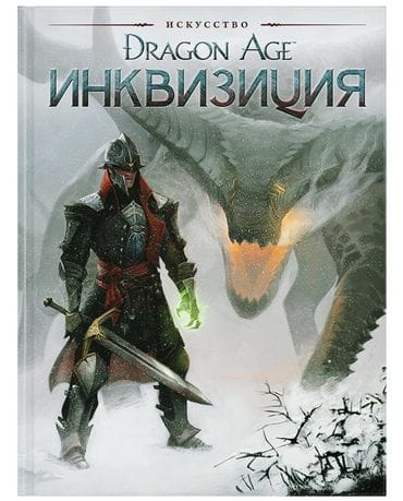 Артбук Искусство Dragon Age: Инквизиция