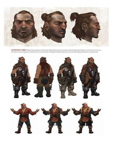 Артбук Dragon Age. Инквизиция