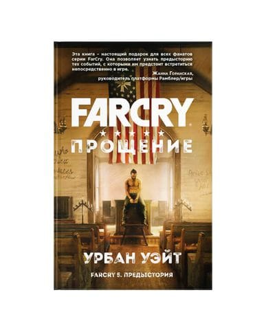 Книга Far Cry. Прощение