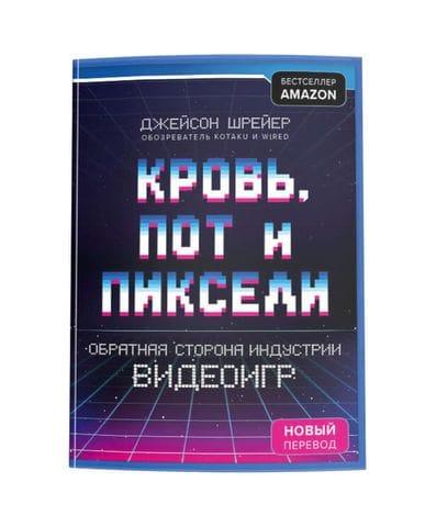 Книга Кровь, пот и пиксели: Обратная сторона индустрии видеоигр (Новый перевод)