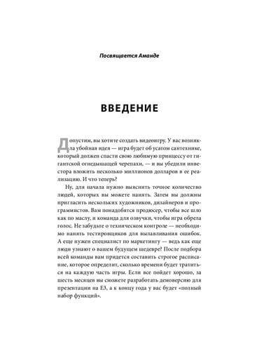 Книга Кровь, пот и пиксели. Обратная сторона индустрии видеоигр (2-е издание)