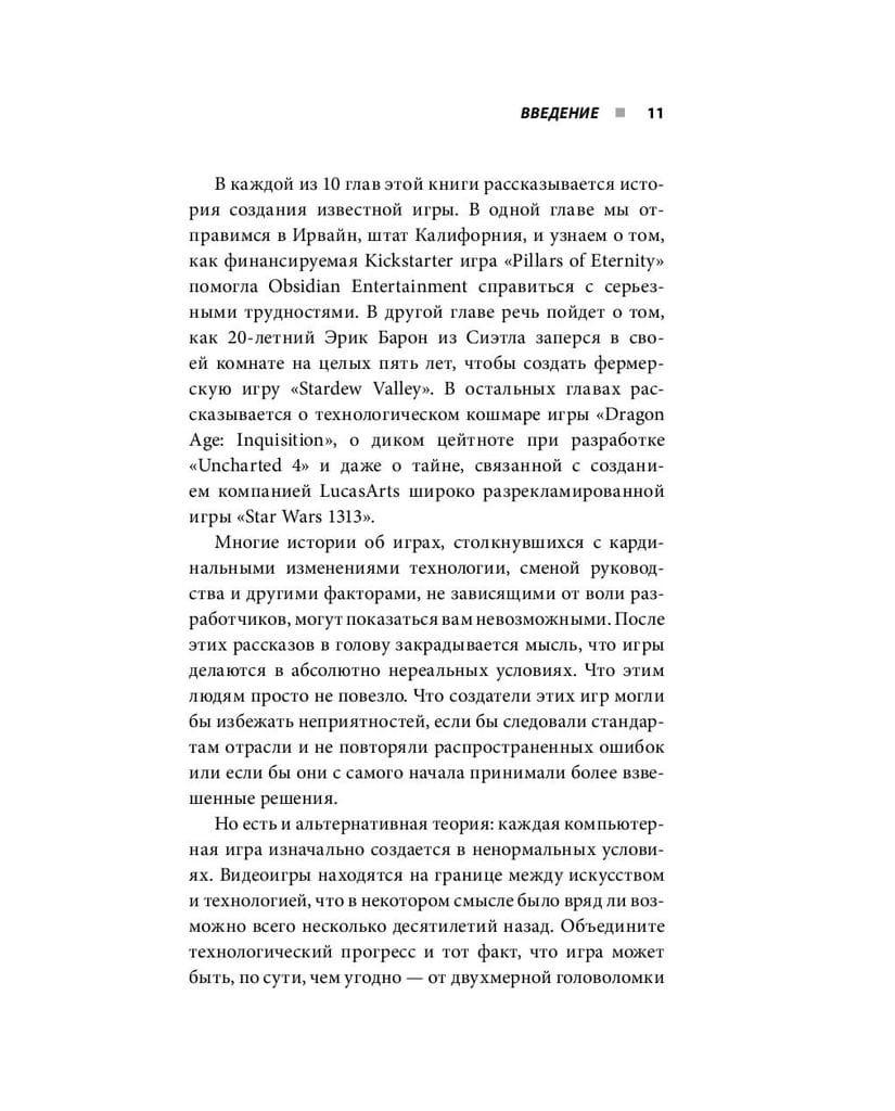 Книга Кровь, пот и пиксели: Обратная сторона индустрии видеоигр (2-е издание)